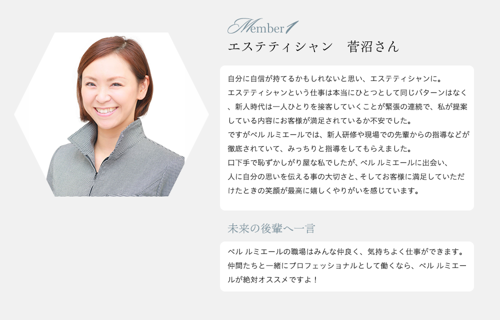 エステティシャン 菅沼さん