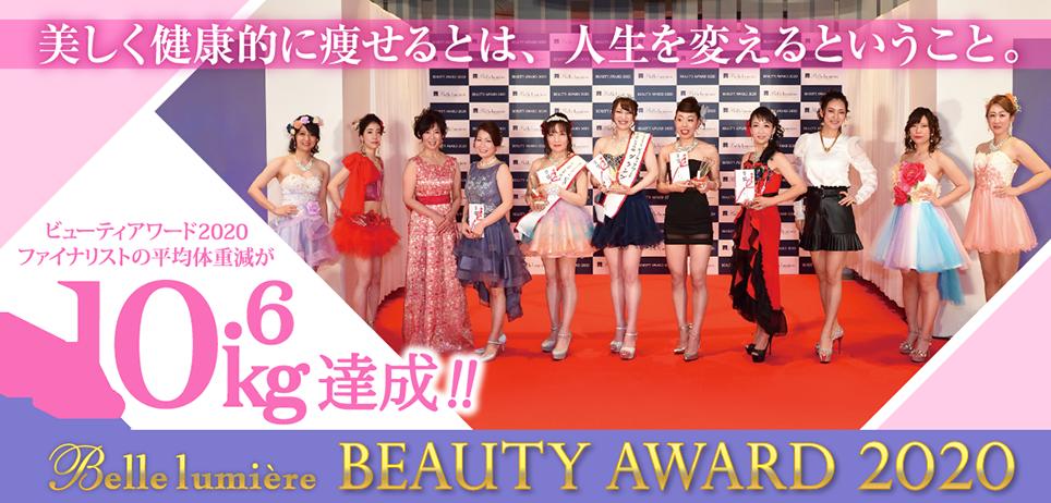 Beauty Award2020