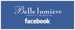 ベルルミエール公式facebook