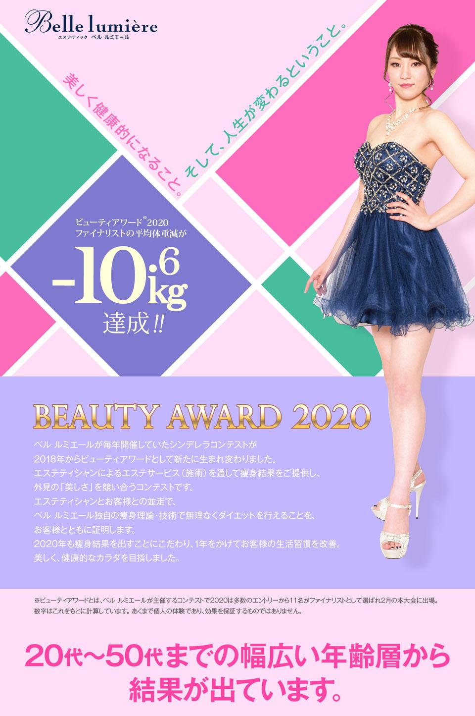 ベルルミエール エステ 2019結果発表 BeautyAward2019