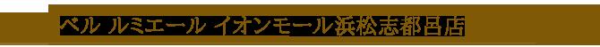 イオンモール浜松志都呂店