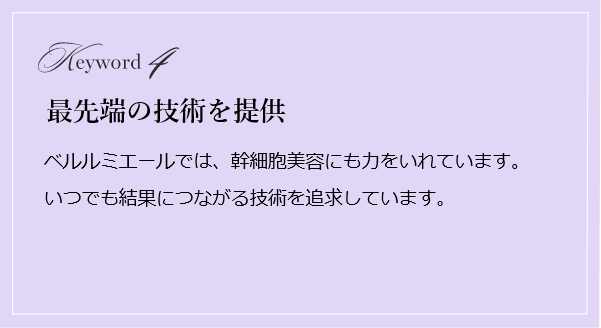イメージキャラクターは、ママタレントとして人気の小倉優子さん。小倉さんも当サロンの痩身メニューがお気に入りです。