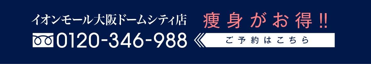 ベル ルミエール イオンモール大阪ドームシティ店の痩身ダイエット