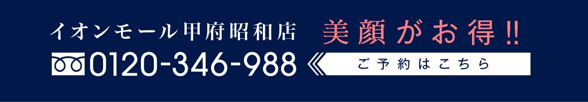 ベル ルミエールイオンモール甲府昭和店の毛穴洗浄エステ