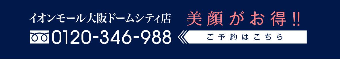 ベル ルミエールオンモール大阪ドームシティ店の毛穴洗浄エステ
